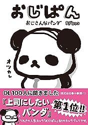 おじぱん おじさんなパンダ (ねーねーブックス)