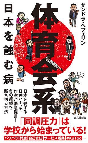 体育会系 日本を蝕む病 (光文社新書)