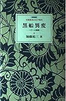 黒船異変―ペリーの挑戦 (岩波新書の江戸時代)