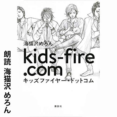 『キッズファイヤー・ドットコム』のカバーアート