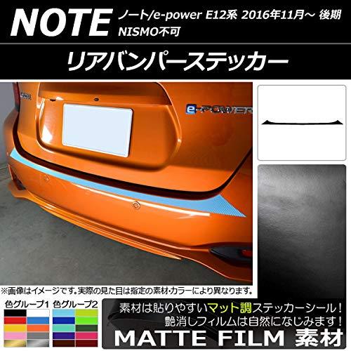 AP リアバンパーステッカー マット調 ニッサン ノート/ノートe-power E12系 後期 2016年11月〜 ブラック AP-CFMT3315-BK
