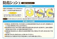 ダイオ化成 防鳥シュシュ 青 家庭用防鳥忌避具 5セット