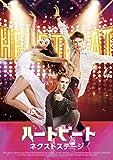 ハートビート ネクストステージ[DVD]