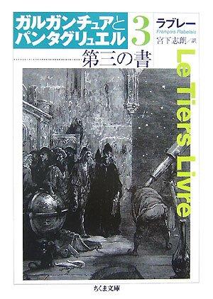 第三の書―ガルガンチュアとパンタグリュエル〈3〉 (ちくま文庫)