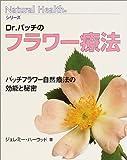 ナチュラルヘルスシリーズ Dr.バッチのフラワー療法