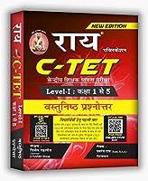 CTET LEVEL -1 Class 1 to 5 Objective Book ( Vastunishth Prashottar Bal Vikas , Bhasha -Hindi,English,Ganit,Paryavaran Adhyayan ,Solved Papers )