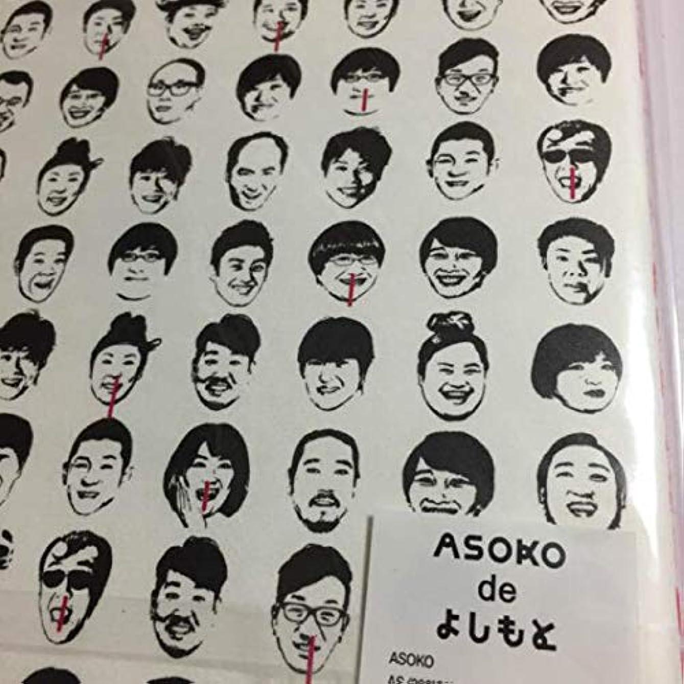 ASOKO de よしもと ノート サイズ 約21×15cm B6サイズ