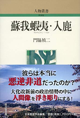 蘇我蝦夷・入鹿 (人物叢書 新装版)の詳細を見る