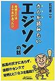 大人が読みたいエジソンの話 発明王にはネタ本があった! ? (B&Tブックス)