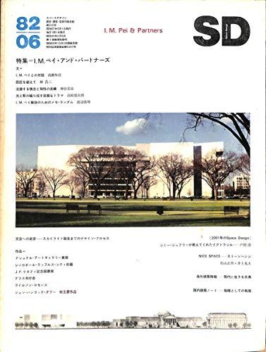 SD(スペース・デザイン) 1982年6月号 特集:I.M.ペイ・アンド・パートナーズ