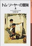 トム・ソーヤーの冒険 上 (岩波少年文庫)