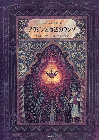 アラジンと魔法のランプの詳細を見る
