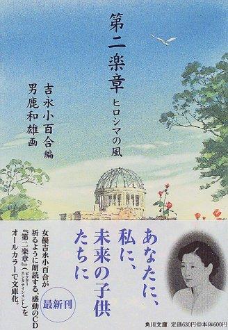 第二楽章―ヒロシマの風 角川文庫の詳細を見る