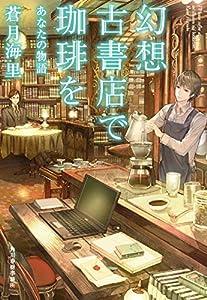 幻想古書店で珈琲を あなたの物語 (ハルキ文庫)