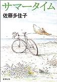 サマータイム (新潮文庫)