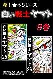 【超!合本シリーズ】白い戦士ヤマト  9
