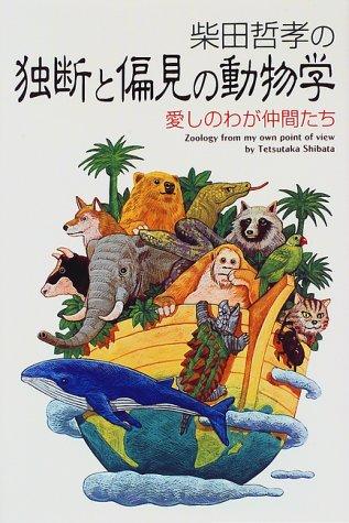 柴田哲孝の独断と偏見の動物学―愛しのわが仲間たち (ゼンブックス)