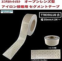 ユニチカホットメルト アイロン接着用セグメントテープ 白・黒 幅50mm×1Mカットからカット (1M, 白)