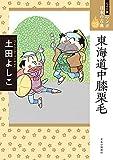 ワイド版 マンガ日本の古典29-東海道中膝栗毛 (全集)