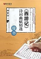 田雪松三国演义诗词曲赋精选·楷书