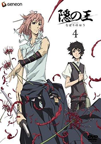 隠の王 4 [DVD]