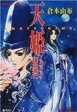 天姫(AMATSUHIME)―1333・鎌倉滅亡 (コバルト文庫)