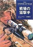 戦場の狙撃手