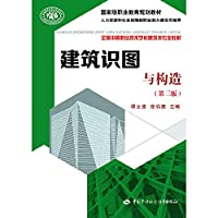 Building the knowledge map and construction (third edition) national vocational education planning materials secondary vocational and technical schools nationwide specialty building materials(Chinese Edition)