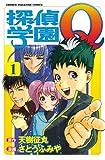 探偵学園Q(1) (週刊少年マガジンコミックス)
