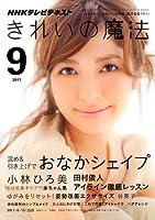 きれいの魔法 2011年 09月号 [雑誌]
