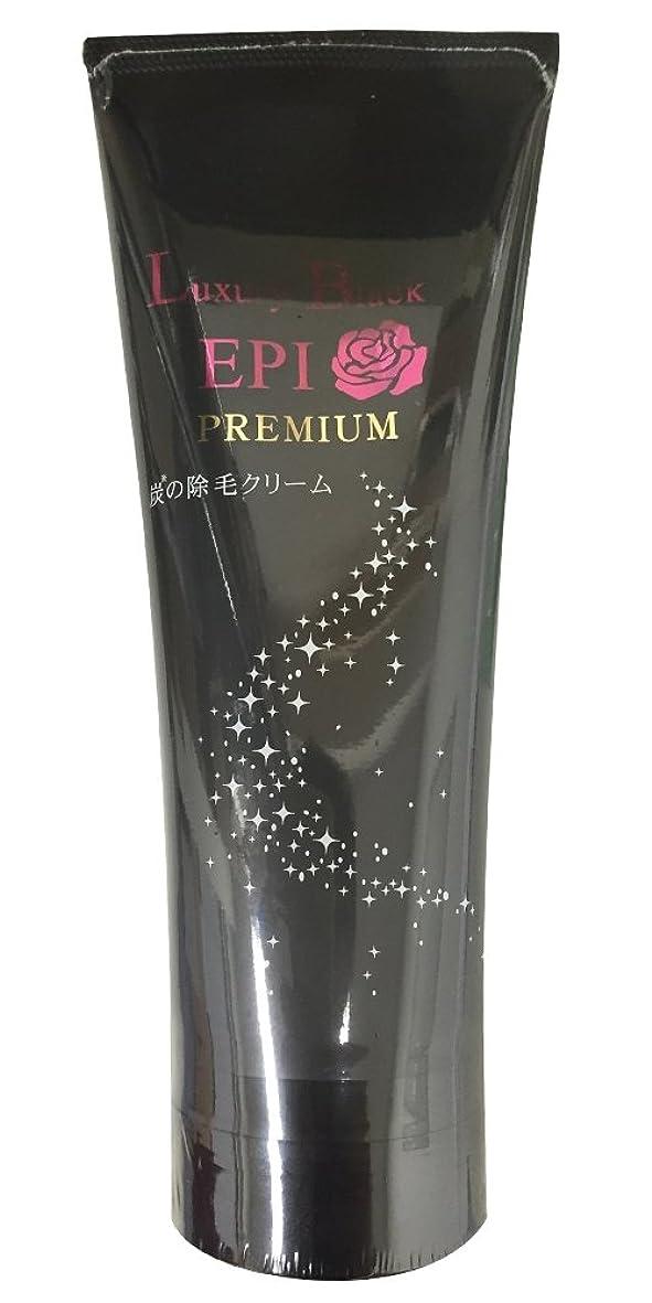舗装するオープニング広げるラグジュアリー ブラックエピ プレミアム増量版 (200g) Luxury Black EPI 脱毛 除毛クリーム 医薬部外品 吸着剤