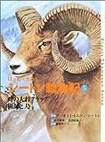 はじめてであうシートン動物記〈5〉峰の大将クラッグ・猟師と犬