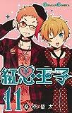 紅心王子 11巻 (デジタル版ガンガンコミックス)
