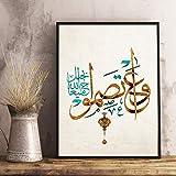 Wandkünstler Hauptdekoration islamische Kalligraphie Koran