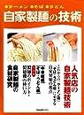 自家製麺の技術―ラーメン・そば・うどん