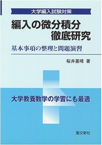 編入の微分積分徹底研究: 基本事項の整理と問題演習