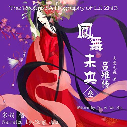 凤舞未央:吕雉传 3 - 鳳舞未央:呂雉傳 3 [The Phoenix: A Biography of Lü Zhi 3] audiobook cover art