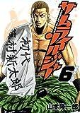 サムライソルジャー 6 (ヤングジャンプコミックス)