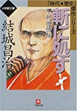 斬に処す―甲州遊侠伝 (小学館文庫―時代・歴史傑作シリーズ)