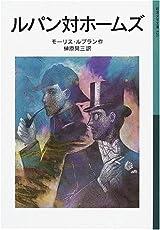 ルパン対ホームズ (岩波少年文庫 (526))