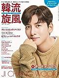 韓流旋風 vol.94 1月号