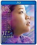 37セカンズ Blu-ray[Blu-ray/ブルーレイ]