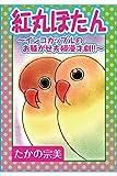 紅丸ぼたん~インコカップルのお騒がせ夫婦漫才劇!!~ (ペット宣言)