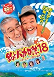 釣りバカ日誌18 ハマちゃんスーさん瀬戸の約束[DVD]
