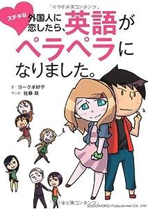 ステキな外国人に恋したら、英語がペラペラになりました。
