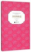 大名的艳妾—世界名家经典短篇小说丛书