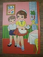 昭和レトロミエコのぬりえ (ブック-5)ミルクホールかくれた名作5ページ昭和20~ 30年代当時物稀少品RNHー64 コレクション