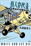 藝人春秋2 下 死ぬのは奴らだ (文春e-book)