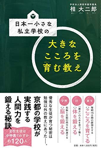 日本一小さな私立学校の 大きなこころを育む教えの詳細を見る