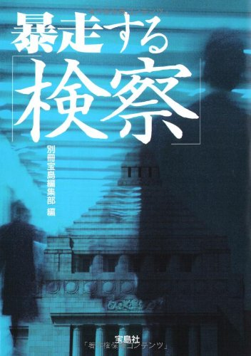 暴走する「検察」 (宝島SUGOI文庫) - 別冊宝島編集部